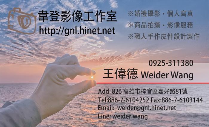 http://gnl.hunternet.com.tw/花花/韋登/name.jpg